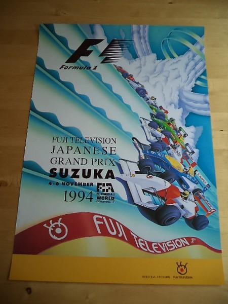 1994 Japan GP (Suzuka)