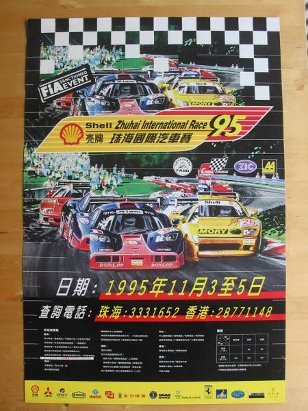 FIA GT Zhuhai (China) 1995