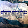 "Pray for the Peace of Jerusalem<br /> ""SHA'ALU SHALOM YERUSHALAYIM"""