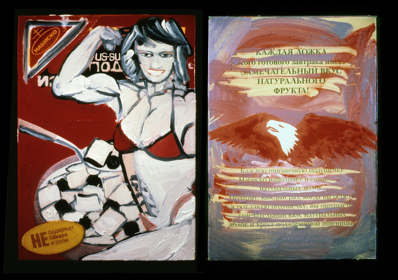 """НАБИСКО Makes You Strong! (front & Back view). Oil paint on cardboard cereal box, 10"""" x 3"""" x 8"""", 1986."""