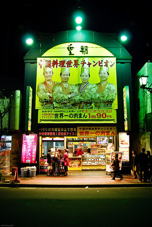 Award winning pork buns in Yokohama's Chinatown.