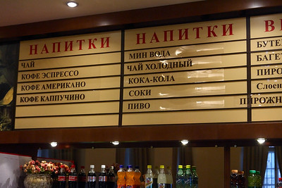 Menu of the coffeeshop in the Hermitage (Winterpalace)