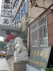 My Beijing home away from home--the Jinbao Grand Hotel which, unfortunately, was anything but grand.  I needed to rely on a travel agency to find even this place because I was traveling to Beijing during the Olympics and the better hotels were fully booked. Oh well ...
