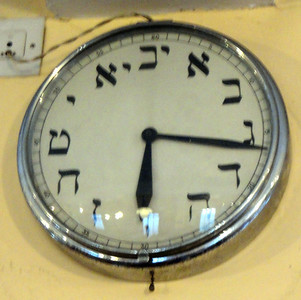 The Irish Jewish Museum -- time to go ...