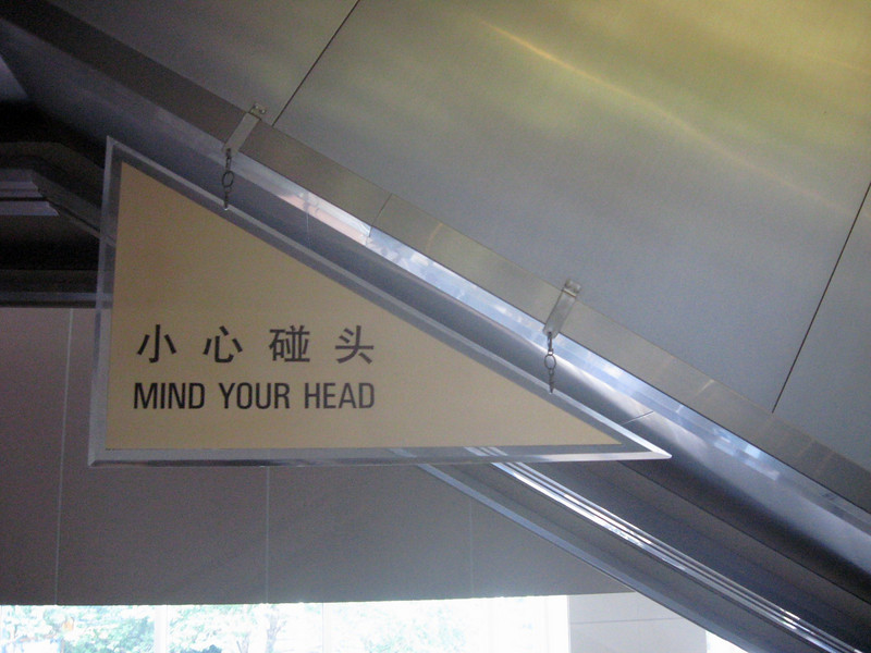 """... where you should """"mind your head""""!  (It is a communist nation, after all.)"""
