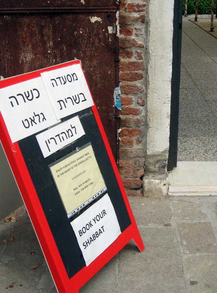 A kosher restaurant in Campo (Square) del Ghetto Nuovo.