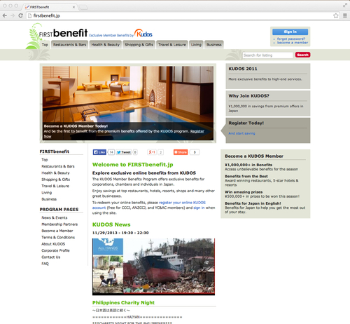 FirstBenefit.jp - Corporate Benefits Online