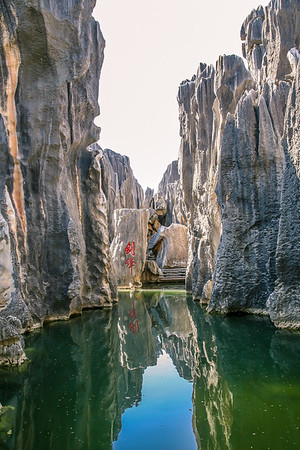Stone Forest, Yunnan