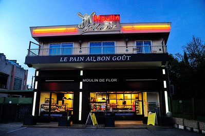 This is the actual bakery behind the Moulin neon sign.