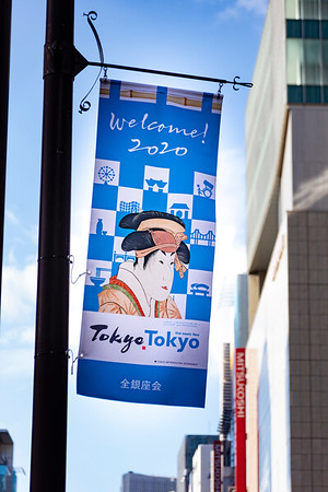 2020 Summer Olympic banner; Ginza Shopping District