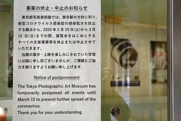 Tokyo Photographic Art Museum--closed due to Corona Virus.