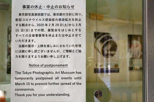 Tokyo Photographic Art Museum--closed due to Corona Virus.