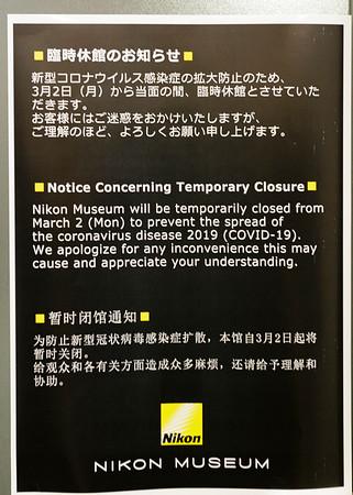 Nikon Museum--Closed due to Corona Virus.