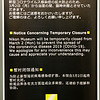 Nikon Museum--Closed due to Corona Virus.