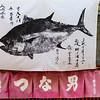 Tsukiji Outer Fish Market