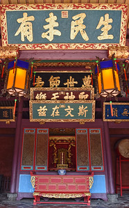 Inside the Taiwan Confucian Temple