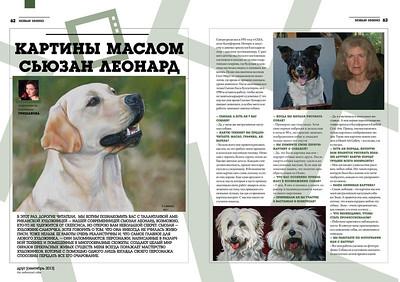 """Monthly magazine """"Friend"""" №9 2013  Журнал """"Друг для любителей собак"""" №9 2013"""