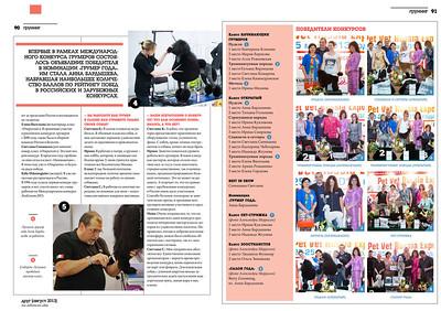 """Monthly magazine """"Friend"""" №8 2013  Журнал """"Друг для любителей собак"""" №8 2013"""