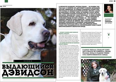 """Monthly magazine """"Friend"""" №4 2012  Журнал """"Друг для любителей собак"""" №4 2012"""