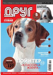 """Monthly magazine """"Friend"""" №5 2012  Журнал """"Друг для любителей собак"""" №5 2012"""