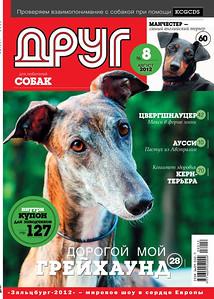 """Monthly magazine """"Friend"""" №8 2012  Журнал """"Друг для любителей собак"""" №8 2012"""