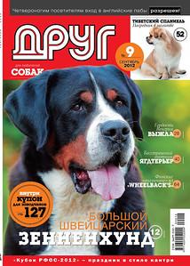 """Monthly magazine """"Friend"""" №9 2012  Журнал """"Друг для любителей собак"""" №9 2012"""