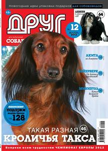 """Monthly magazine """"Friend"""" №12 2012  Журнал """"Друг для любителей собак"""" №12 2012"""
