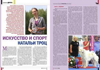 "Monthly magazine ""Drug"" (""ДРУГ"") №1 2012  Журнал ""Друг для любителей собак"" №1 2012"