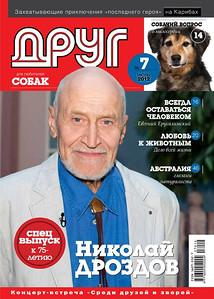 """Monthly magazine """"Friend"""" №7 2012  Журнал """"Друг для любителей собак"""" №7 2012"""