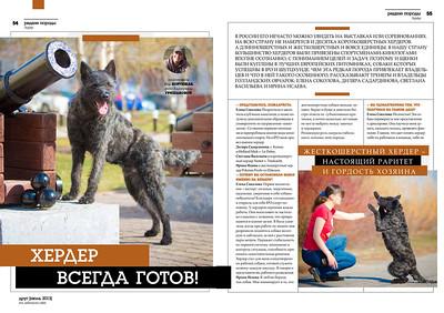 """Monthly magazine """"Friend"""" №7 2013  Журнал """"Друг для любителей собак"""" №7 2013"""