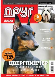 """Monthly magazine """"Friend"""" №6 2012  Журнал """"Друг для любителей собак"""" №6 2012"""
