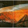 Masa Acher Magazine, 2005
