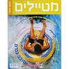 Metaylim, Masa Acher Travelers Magazine, 2004