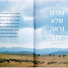 Masa Acher Magazine, 2001