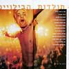 Masa Acher Magazine, 2003