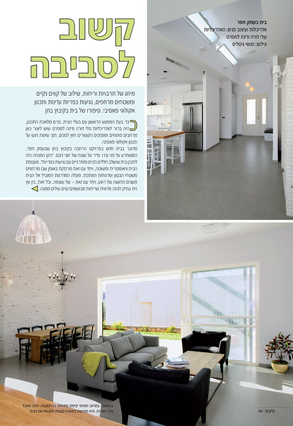בית בבחן. אדריכלות: ספייס דיזיין. גיליון ינואר 2013