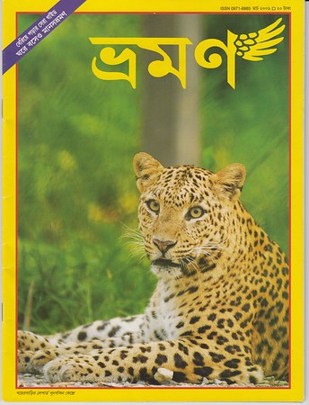 Bhraman - Cover Page - March, 2009