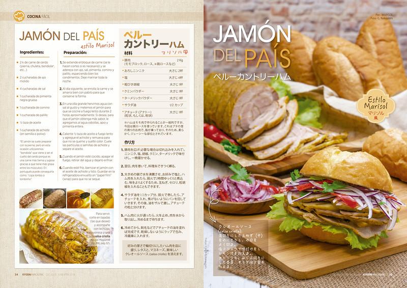 Jamón del país, estilo Marisol (Kyodai Magazine 201 dic2018-ene,feb2019)