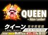 """<a href=""""http://queen-lambert-japantour.com/index.php"""">http://queen-lambert-japantour.com/index.php</a>"""