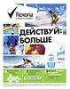 REXONA Women Expert Protection deodorants 2013 Russia 'Rexona никогда не подведет - Действуй больше'