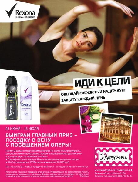 REXONA deodorants 2014 Russia ''Rexona никогда не подведет - Или к цели - Оцуцай свежесть и надежную защиту каждый день'
