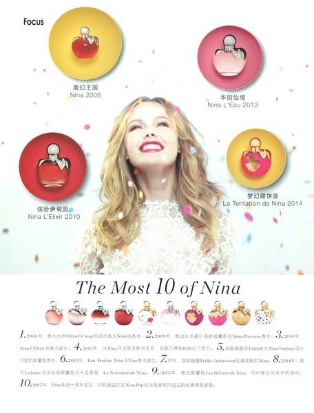 NINA RICCI Nina Diverse - Nina Pop 2016 Hong Kong 'The most 10 of Nina'