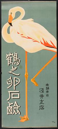 Tsuru no Tamago Sekken [White crane]
