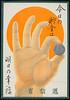 Kyō no chokin wa ashita no kōfuku [Hand holding a coin]