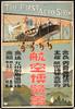 Kūkō Hakurankai = The First Aero Show: kaichō Danshaku Shigeno Kiyotake, shusai Kūkō Hakurankai Kumiai: kaijō Kyūshū Beppu Onsenjō, kaiki Taishō jūnen sangatsu jūgonichi yori gogatsu jūsannichi made [Airplane]