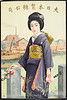 Dai Nippon Seitō Kōshi [Woman in kimono with roses]