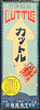 Shinshin chinka Kattoru = Cuttlefish [Cuttlefish]