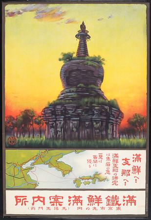 Man-Sen e! Shina e!: Man-Sen Shina no kenkyū wa shūbi no kyū, ikken wa hyakubun ni masaru [Pagoda]