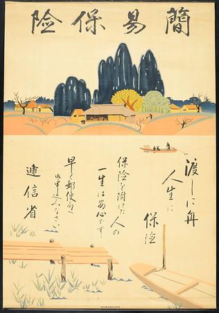 Kan'i hoken: watashi ni fune, jinsei ni hoken [Riverboats]