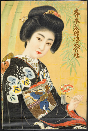 Dai Nippon Seitō Kabushiki Kaisha [Woman in black kimono with an ornamental hairpin]